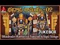 Lord Sri Rama Telugu Songs   Bhadradri Ramudu Telugu Devotional Songs   Amulya Audios And Videos