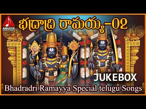 Lord Sri Rama Telugu Songs | Bhadradri Ramudu Telugu Devotional Songs | Amulya Audios And Videos