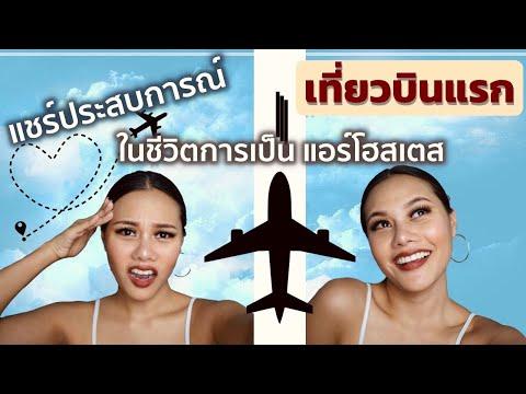 *แชร์ประสบการณ์* เที่ยวบินแรกในชีวิต   การเป็นแอร์โฮสเตส   Vorra Vee