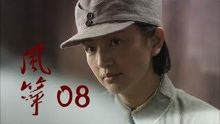 风筝 | Kite 08【TV版】(柳雲龍、羅海瓊、李小冉等主演)