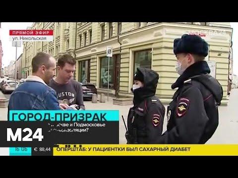 Полицейские патрулируют столичные улицы после ввода ограничений на передвижение горожан - Москва 24