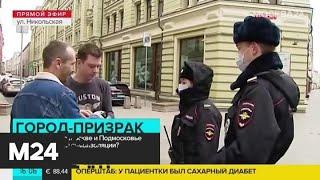 Фото Полицейские патрулируют столичные улицы после ввода ограничений на передвижение горожан - Москва 24