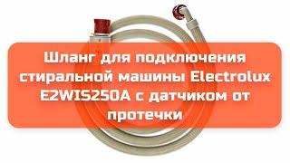 Шланг для подключения стиральной машины Electrolux E2WIS250A с датчиком от протечки обзор и отзыв