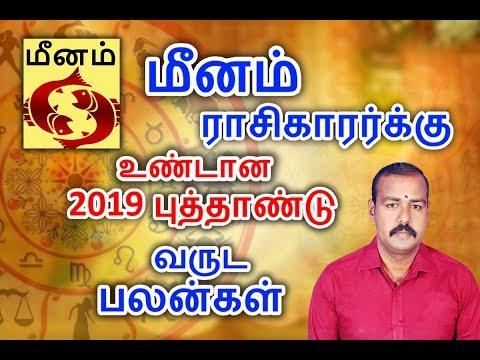 meenam rasi | மீனம் ராசி 2019 வருட பலன்கள் | meena rasi palan 2019 in tamil