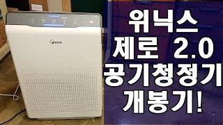 위닉스 제로 2.0 공기청정기 개봉기
