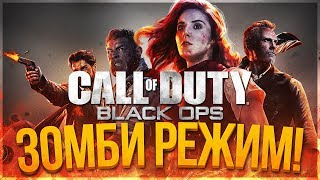 ЗОМБИ РЕЖИМ! ПРОХОЖДЕНИЕ В ВЧЕТВЕРОМ!  - CALL OF DUTY: BLACK OPS 4