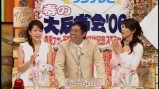 明石家さんまのフジテレビ春の大反省会2006 良シーン集