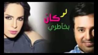 راشد الماجد وامال ماهر   لو كان بخاطري    حصريا جديد 2017   YouTube