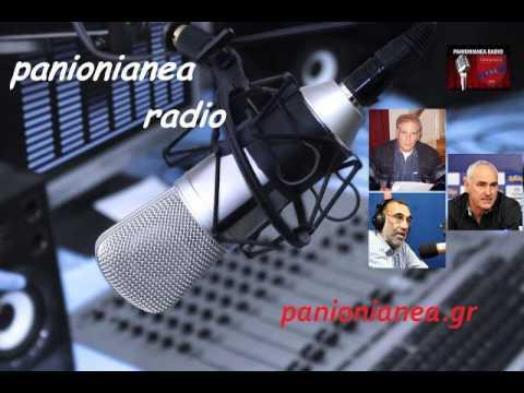 Πανιώνια Εκπομπή Panionianea Radio 16/06/2017 (panionianea.gr)