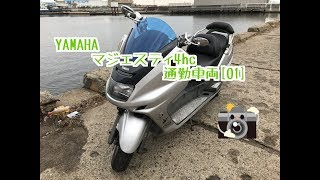 通勤車両01🤗マジェスティ4hc🌴 スパトラサスファン 検索動画 4