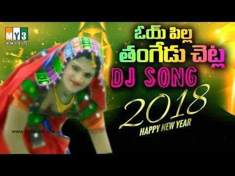 NEW LATEST DJ SONGS 2018 | HO PILLA THANGEDU CHETLA KINDA | LATEST NON STOP DJ SONGS 2018