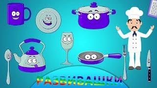 Английский для малышей. Посуда I English for Kids. Utensil
