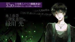 公式URL:http://avex.jp/otome/crazycircus/ <CRAZY CIRCUS> 魅せられ...