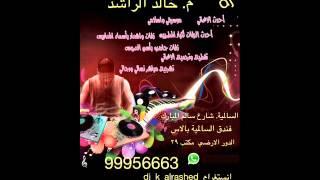 دي جي خالد الراشد ياغزال المها بداوي