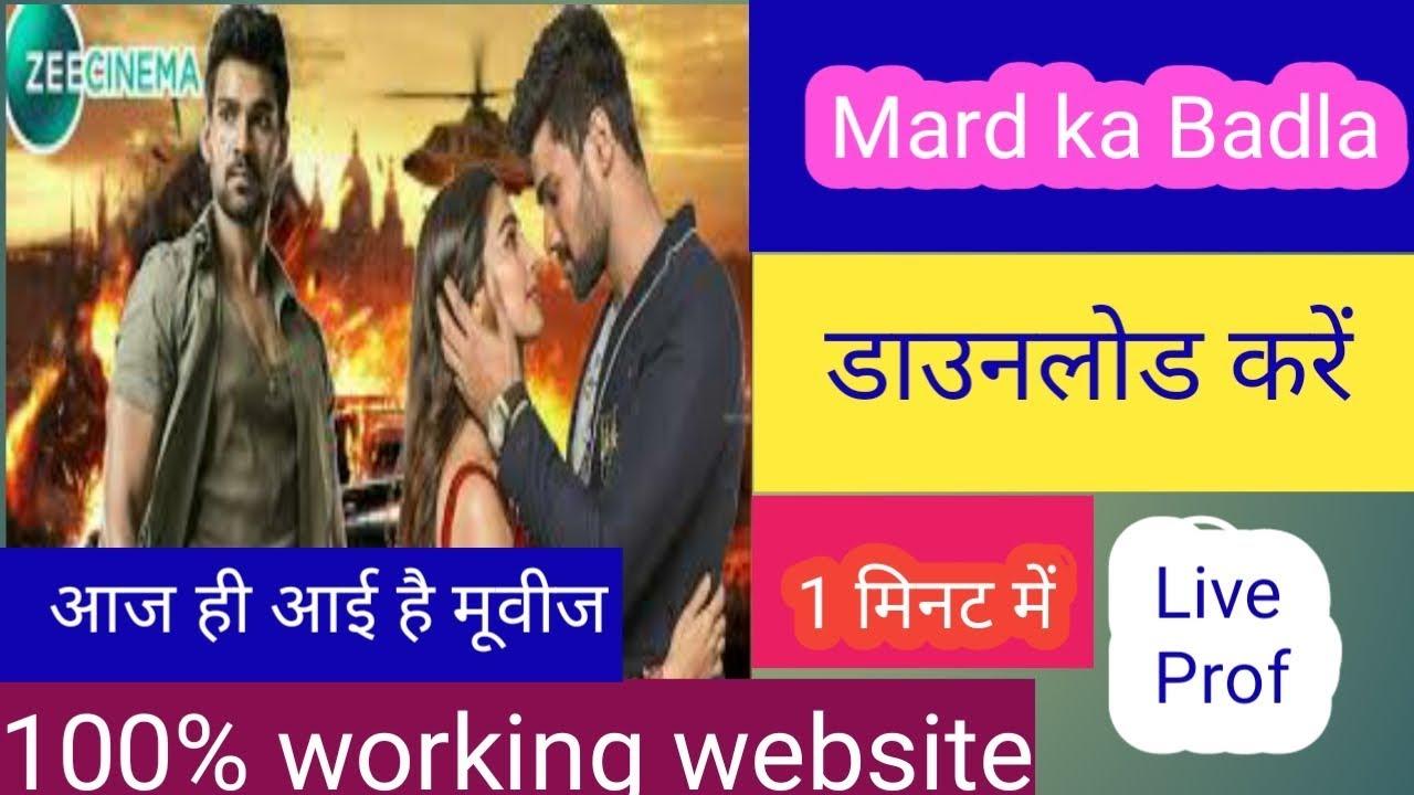 Download Mard ka badla full hd Movie Hindi Dubbed download link   Mard ka badla full hd download link