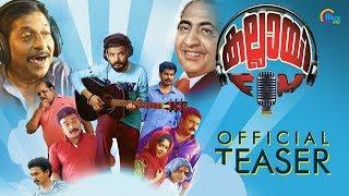 Kallai FM Official Teaser | Sreenivasan, Parvathy Ratheesh, Sreenath Bhasi | Vineesh Millennium | HD