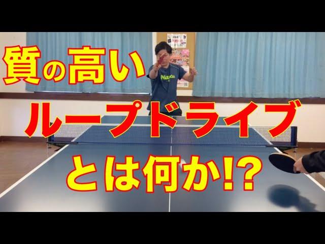 卓球!! 【これ知ってますか!?】質の高いループドライブを覚えよう!!