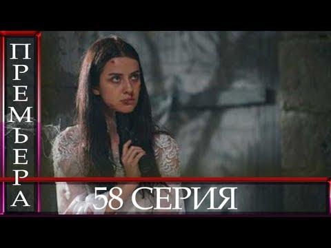 Ты расскажи Карадениз 58 Серия Озвучка / 2019 Sen Anlat Karadeniz (Черное Море)
