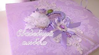 Скрапбукинг// свадебный альбом с бумагой от Арт Узор Наша свадьба