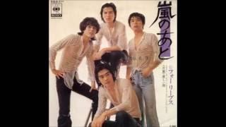 嵐のあと (1975年6月1日) 作詞:安井かずみ 作曲:馬飼野康二 ちぎれ...