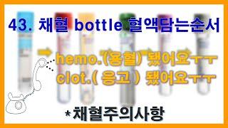 43. 채혈 bottle 혈액담는순서, 채혈주의사항, hemolysis.(용혈), clot.(응고)