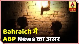 ABP News Impact: Bahraich Village Deprived Of Electricity Gets Power | ABP News