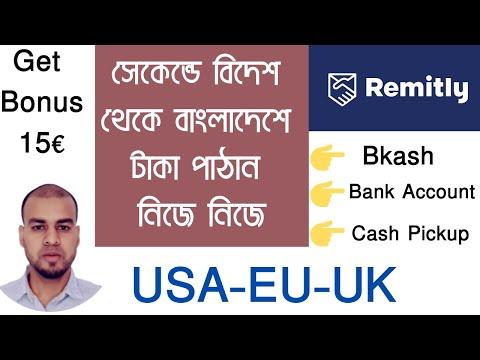 Send money to Bangladesh with Remitly and get 15 € bonus- সেকেন্ডে বিদেশ থেকে বাংলাদেশে টাকা পাঠান