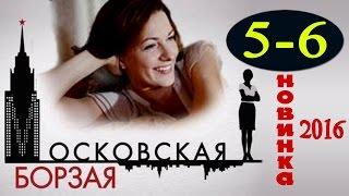Московская борзая 5,6 серия - Остросюжетная криминальная Мелодрама - краткое содержание - Наше кино