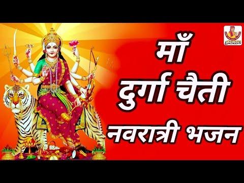 माँ दुर्गा चैती नवरात्री भजन    Most Popular Navratri Maa Durga Bhajan bhakti 2018