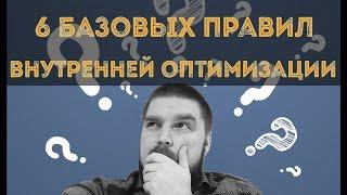 видео Что такое SEO оптимизация сайта