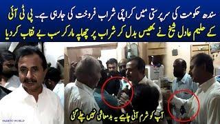 PTI MPA Sindh Assembly Haleem Adil Sheikh Exposed Sindh Government - PTI Imran Khan Change