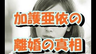 加護亜依が平成27年4月3日付のブログで 夫と近日中に離婚することを発表...