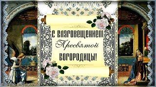 КРАСИВОЕ ПОЗДРАВЛЕНИЕ С БЛАГОВЕЩЕНИЕМ ПРЕСВЯТОЙ БОГОРОДИЦЫ!