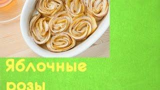 Десерты  Яблочные розы #рецепты