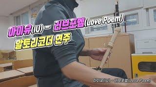 아이유(IU) - 러브포엠(Love Poem) 알토리코더 연주(Alto Recorder cover)
