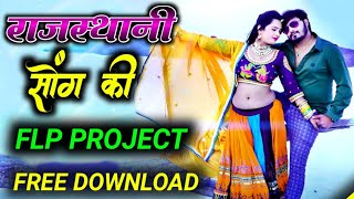 DOWNLOAD NOW | new Rajasthani song flp project | bass track | bassline | vocal pack | dhol pack