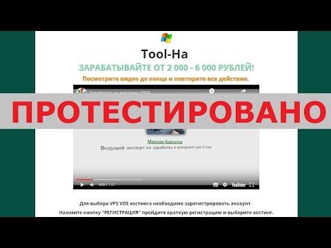 Сервис Tool-Ha и Максим Карпатов помогут вам зарабатывать от 2000-6000 руб. в день? Честный отзыв.