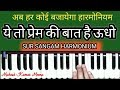 Download Ye to Prem Ki Baat Hai Udho II Sur Sangam Bhajan II How to Sing On Harmonium MP3 song and Music Video