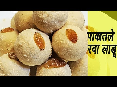 पाकातले रवा लाडू  | Pakatale Rava Ladoo | How To Make Rava Ladoo | MadhurasRecipe