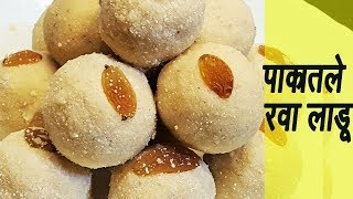 पाकातले रवा लाडू  | Pakatale Rava Ladoo | How to make Rava Ladoo | MadhurasRecipe