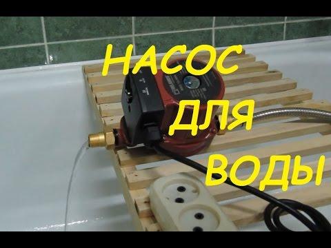 Повышаем давление воды. Обзор насоса BELAMOS BRS 15-90A. Магазин Все инструменты.