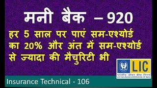 LIC Money Back Plan No 920 in Hindi - Life Insurance Policy in Hindi | LIC  मनी बैक 920
