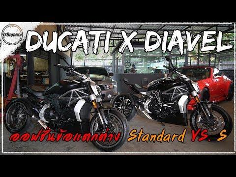 รีวิว Ducati XDiavel S vs. Standard(ตัวธรรมดา) | ข้อแตกต่าง