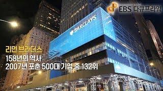 EBS 다큐프라임 - Docuprime_경제대기획 빚 ( 빚의 역습 )_#002