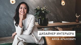 Интервью с дизайнером интерьера Анной Аранович #1