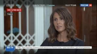 Эксклюзивное интервью Асмы аль-Асад: первая леди Сирии рассказала о войне