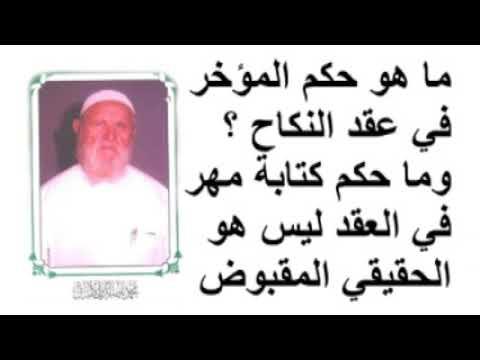 الشيخ الألباني ما هو حكم المؤخر في عقد النكاح Youtube