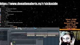 SICKxSIDE поёт на стриме Lil Peep - The Brightside на русском (перевод) И говорит про Пипа