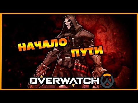 Overwatch #1 - Начало пути