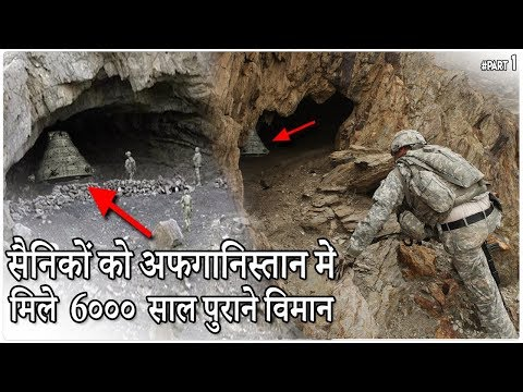 A 6,000 Year Old Vimana Found By The Military // Ancient Technology, Humans, Rumors, Facts, Devices